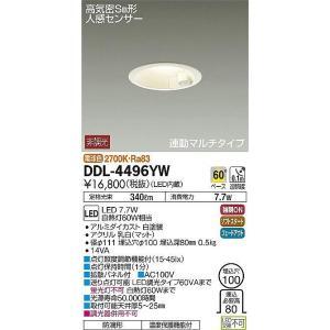 DDL-4496YW DAIKO Φ100 人感センサー連動マルチタイプ ダウンライト [LED電球色]|terukuni