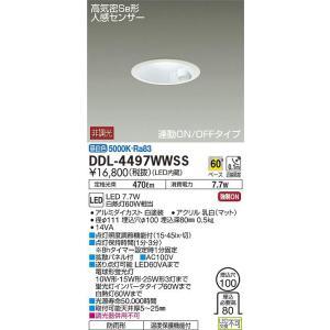 DDL-4497WWSS 人感センサ連動ON/OFFタイプ Φ100 ダウンライト [LED昼白色][60Wタイプ] DAIKO|terukuni