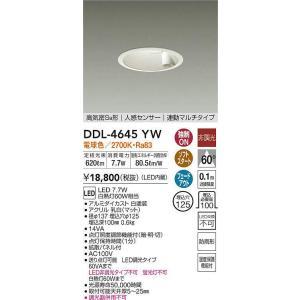 DDL-4645YW DAIKO Φ125 人感センサー連動マルチタイプ ダウンライト [LED電球色]|terukuni