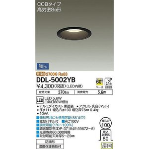 DDL-5002YB Φ100 調光対応 ダウンライト [LED電球色] DAIKO|terukuni