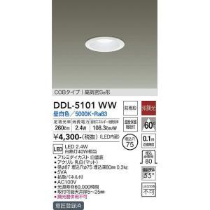 DDL-5101WWDS 40形  ダウンライト [LED昼白色][ホワイト][Φ75] あすつく DAIKO terukuni