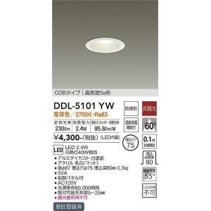 DDL-5101YWDS 40形  ダウンライト [LED電球色][ホワイト][Φ75] あすつく DAIKO terukuni