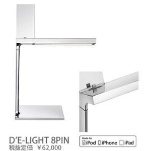DELIGHT8PIN D'E-LIGHT 8PIN  ディーイーライト 8ピン テーブルスタンド [LED] FLOS|terukuni