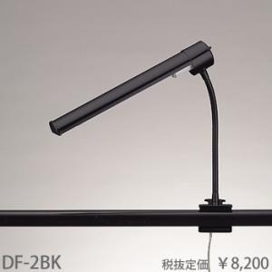 DF-2BK   クリップスタンド [蛍光灯昼白色] 東京メタル工業|terukuni