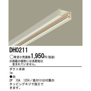 DH0211  [あすつく] パナソニック 100V配線ダクトシステム 白 配線ダクト本体 1m|terukuni