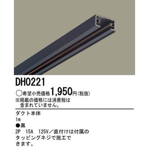 DH0221  [あすつく] パナソニック 100V配線ダクトシステム 黒 配線ダクト本体 1m|terukuni