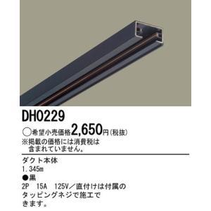 DH0229 100V配線ダクトシステム 黒 配線ダクト本体 1.345m パナソニック terukuni