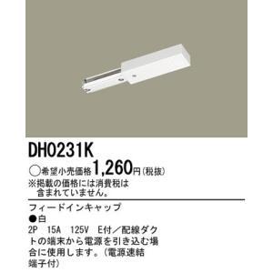 DH0231K  [あすつく] パナソニック 100V配線ダクトシステム 白 フィードインキャップ|terukuni