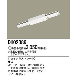 DH0238K  [あすつく] パナソニック 100V配線ダクトシステム 白 ジョイナS(ストレート)|terukuni