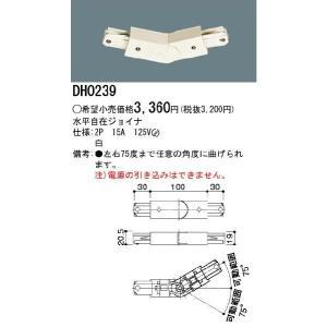 DH0239 100V配線ダクトシステム  水平自在ジョイナ 白 パナソニック|terukuni