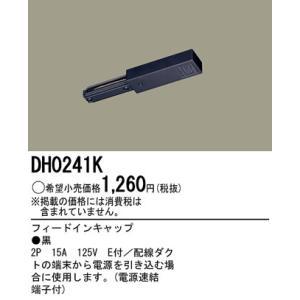 DH0241K  [あすつく] パナソニック 100V配線ダクトシステム 黒 フィードインキャップ|terukuni