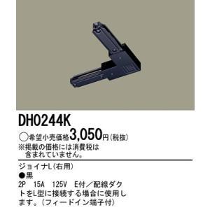 配線ダクトレール本体・付属品100V配線ダクトシステム黒ジョイナL(右用)DH0244K|terukuni