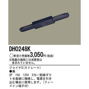 配線ダクトレール本体・付属品100V配線ダクトシステム黒ジョイナS(ストレート)DH0248K|terukuni
