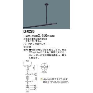 配線ダクトレール本体・付属品100V配線ダクトシステム黒パイプ吊り伸縮ハンガーDH0286|terukuni