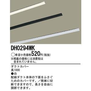DH0294WK  ホワイト 配線ダクト用カバー1メートル  パナソニック terukuni