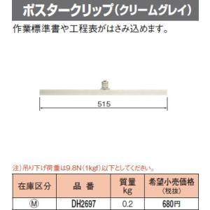 DH2697 パナソニック ファクトライン20  ポスタークリップ (クリームグレイ)
