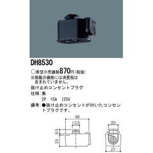 DH8530  [あすつく] パナソニック 100V配線ダクトシステム 黒 抜け止めコンセントプラグ|terukuni