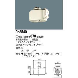 配線ダクトレール本体・付属品100V配線ダクトシステム白抜け止めコンセントプラグDH8540あすつく|terukuni