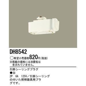 DH8542 100V配線ダクトシステム 白 引掛シーリングプラグ  パナソニック|terukuni