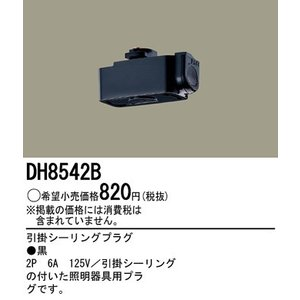 DH8542B パナソニック 100V配線ダクトシステム 黒 引掛シーリングプラグ|terukuni