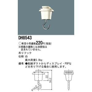 配線ダクトレール本体・付属品100V配線ダクトシステム白吊りフックDH8543あすつく|terukuni