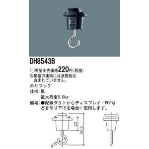 DH8543B パナソニック 100V配線ダクトシステム 黒 吊りフック