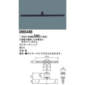 DH8544B 100V配線ダクトシステム 黒 ポスタークリップ L515 パナソニック|terukuni
