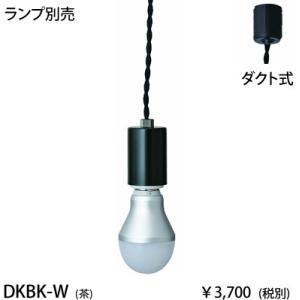 東京メタル工業黒 ブラックねじりコードプラグタイプペンダントコードセット[E26][ランプ別売]DKBK-W|terukuni