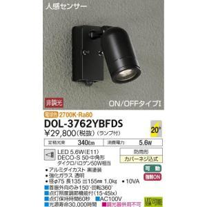 DAIKO人感センサー付アウトドアスポットライト[LED電球色][ブラック]DOL-3762YBFDS terukuni