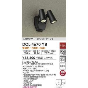 DOL-4670YB 人感センサー ON/OFFタイプ1  アウトドアスポットライト [LED電球色][ブラック] DAIKO terukuni