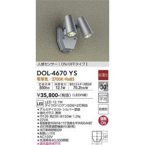 DOL-4670YSDS   人感センサー付アウトドアライト [電球色][LED][2灯用][シルバー] あすつく DAIKO terukuni