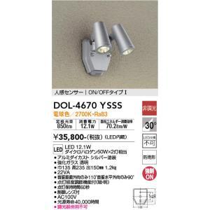 DAIKO人感センサー ON/OFFタイプシルバーアウトドアスポットライト[LED電球色][JDR50W×2タイプ]DOL-4670YSSS terukuni