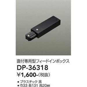 DP-36318 LUMI LINE(ルミライン) 直付専用型パーツ フィードインボックス 黒 DAIKO terukuni