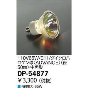 DP-54877   65W/E11/ダイクロハロゲン球<ADVANCE>(径50mm)・中角形 JDR110V65WLM/KUV-H あすつく DAIKO|terukuni