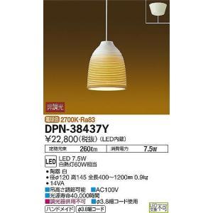 ペンダントライト信楽透器 光を通す陶器細コード吊ペンダント[LED電球色]DPN-38437Y