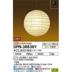 DPN-38836Y DAIKO IsamuNoguchiイサム・ノグチ AKARI 提灯ちょうちんペンダント [LED電球色]|terukuni