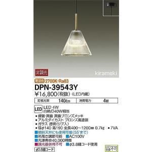 ペンダントライトkiramekirib glass細コード吊ペンダント[LED電球色]DPN-39543Y|terukuni