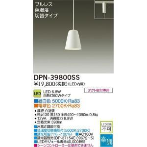 DPN-39800SS 楽調 プラグタイプ コード吊ペンダント [LED昼白色・電球色][60Wタイプ] DAIKO terukuni