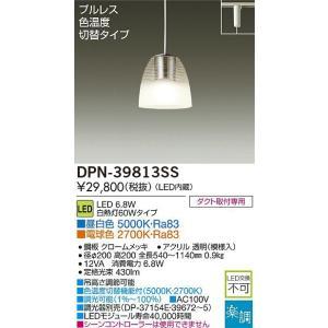 DPN-39813SS 楽調 プラグタイプ コード吊ペンダント [LED昼白色・電球色][60Wタイプ] DAIKO terukuni
