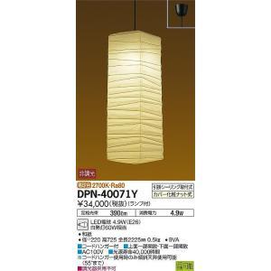 DPN-40071Y DAIKO IsamuNoguchiイサム・ノグチ AKARI 提灯ちょうちんペンダント [LED電球色]|terukuni