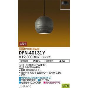 ペンダントライト信楽焼黒化粧土コード吊ペンダント[LED電球色]DPN-40131Y