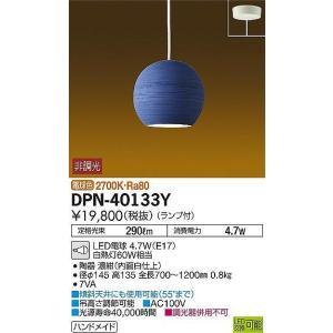 ペンダントライト信楽焼濃紺化粧土コード吊ペンダント[LED電球色]DPN-40133Y