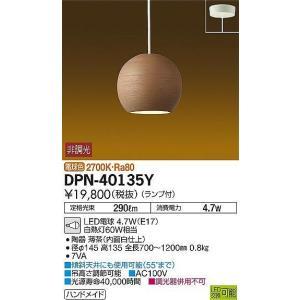 ペンダントライト信楽焼薄茶化粧土コード吊ペンダント[LED電球色]DPN-40135Y