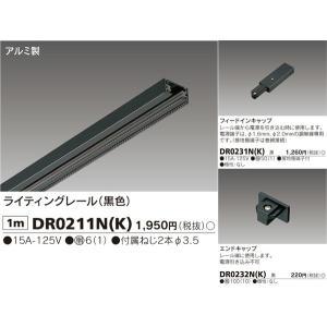 DR0211NKSET01   ライティングレールセット (1m・黒)(フィードイン・エンド付) あすつく 東芝ライテック terukuni