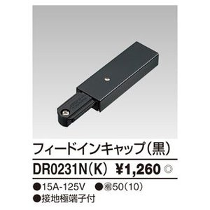 DR0231NK DR0231N(K)  ライティングレール・フィードインキャップ (黒) あすつく 東芝ライテック|terukuni