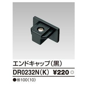 DR0232NK DR0232N(K)  ライティングレール・エンドキャップ (黒) あすつく 東芝ライテック|terukuni