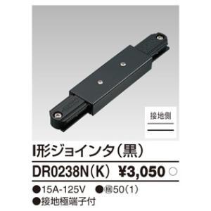 DR0238NK ライティングレール   I形ジョインタ(黒)  あすつく 東芝ライテック terukuni
