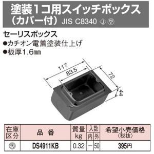 DS4911KB パナソニック 金属製ボックス・カバー  塗装1コ用スイッチボックス(カバー付)