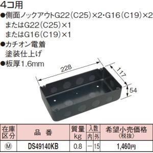 DS49140KB パナソニック 鋼鉄製 カオチン電着塗装仕上 4コ用スイッチボックス (カバー別)