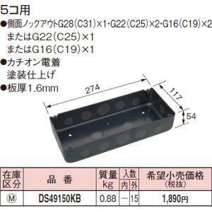 DS49150KB パナソニック 鋼鉄製 カオチン電着塗装仕上 5コ用スイッチボックス (カバー別)